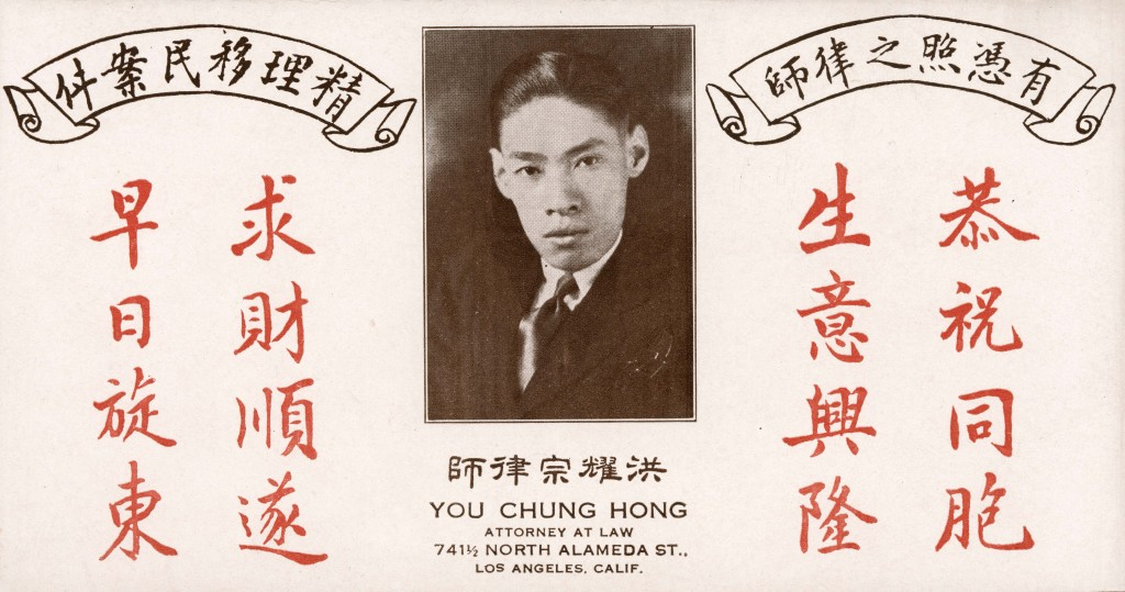 Civil Leader Y.C. Hong Archive on View at Huntington Library via Rare Finds at Biblio.com